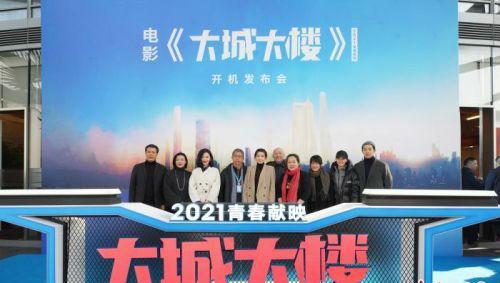 电影《大城大楼》在上海中心大厦开机 张建亚监制谢鸣晓执导