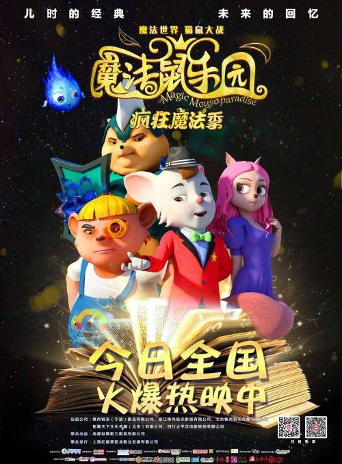 魔幻冒险家庭趣味动画电影《魔法鼠乐园》国家影院屏幕