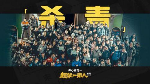 片名:《超能一家人》电影 由艾伦·沈腾主演 马华最大的娱乐片