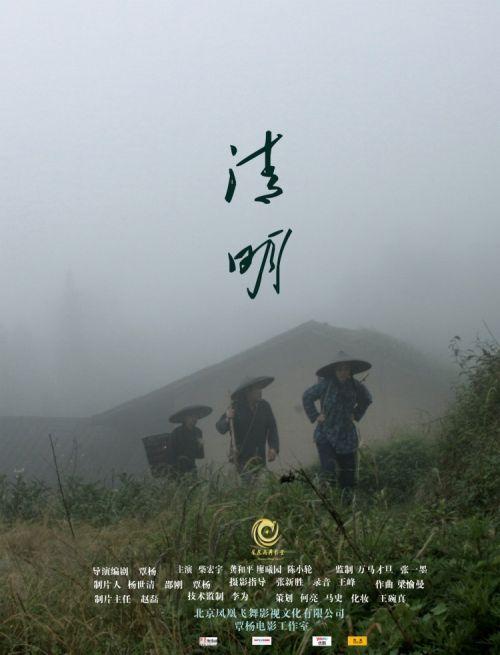 片名:电影《清明》在全国上映 由杨燕执导 柴宏宇和龚和平主演