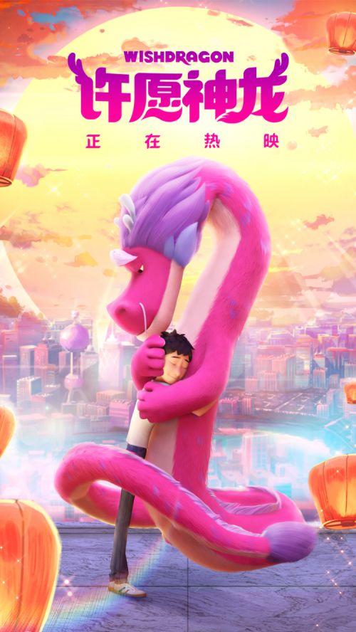 家庭趣味动画电影《许愿神龙》全国热映粉萌好运扫第二元