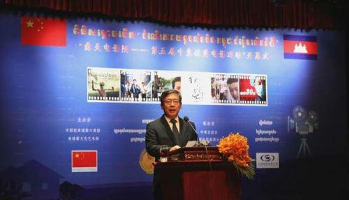 """第五届""""中柬优秀电影巡回展""""开幕式在柬埔寨举行"""