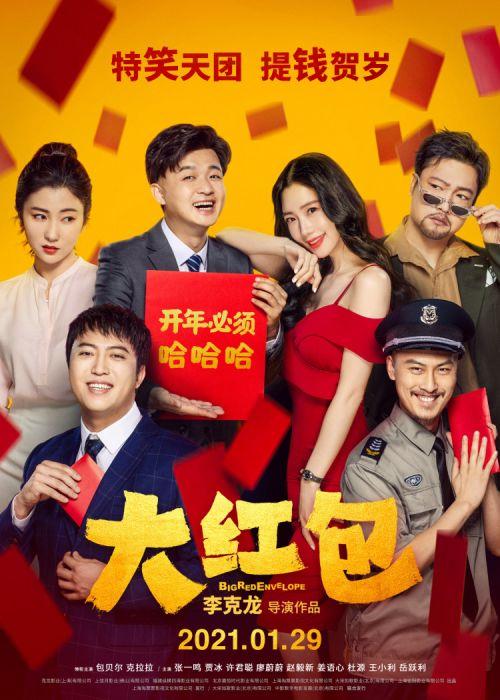 """电影《大红包》发行了""""特笑天团""""版海报 在全国举行了一千张首映礼"""