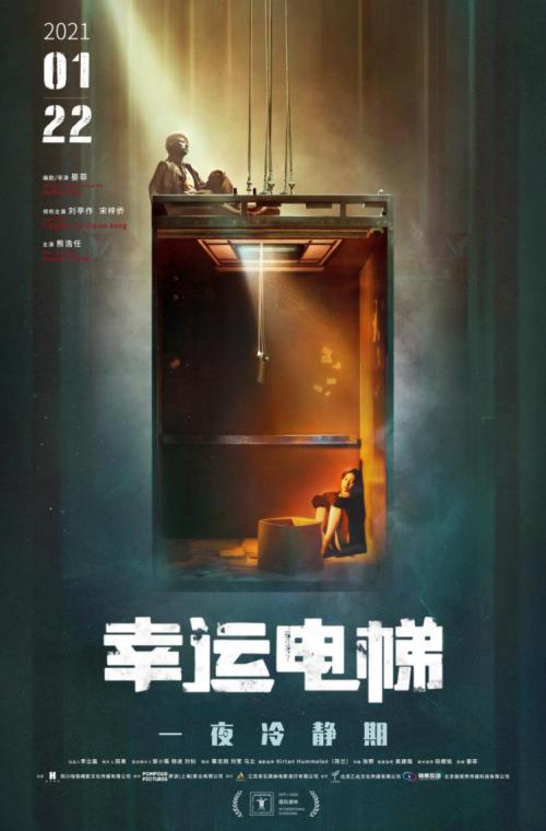 """《幸运电梯》举行十个城市""""超前品鉴会"""" 将于1月22日全国公映"""