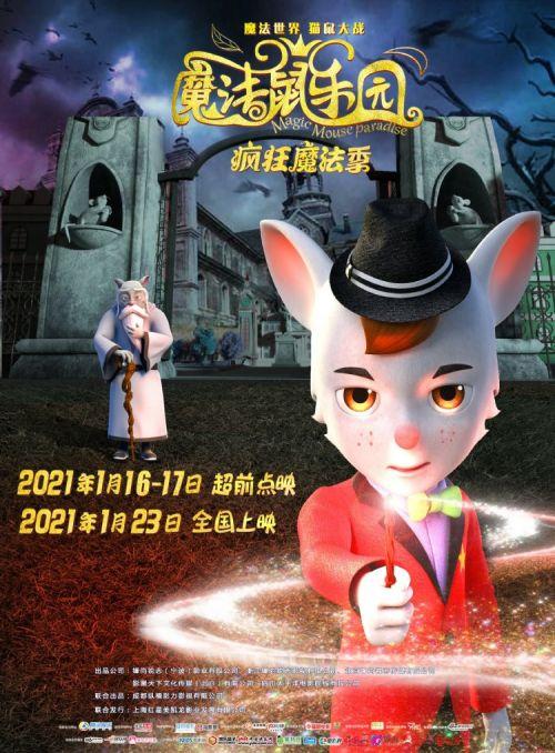 合家欢动画电影《魔法鼠乐园》将于16日17日开启全国超前点映