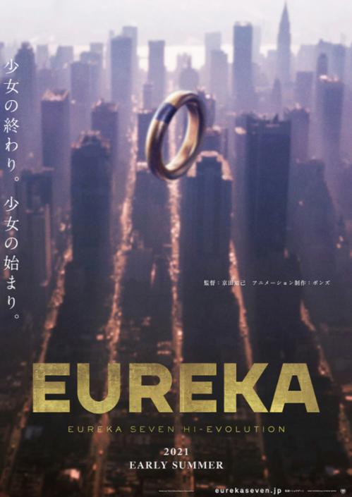 《交响诗篇》3部曲最终章《EUREKA 交响诗篇Hi-Evolution》定档初夏