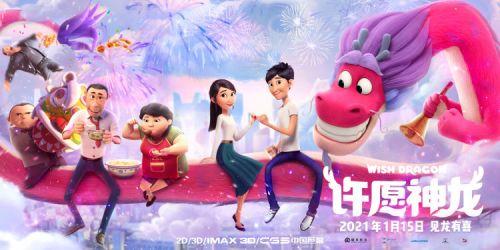 家庭趣味动画电影《许愿神龙》热映粉梦神龙口碑爆