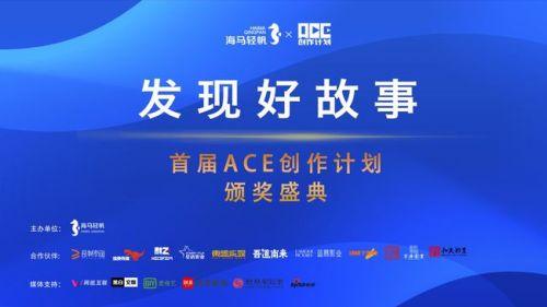 《致命感染》电影最佳剧本在首届ACE创作计划颁奖典礼上举行