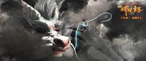 《新神榜:哪吒重生》龙族宣战特别视频 三太子钢铁龙筋暗藏玄机