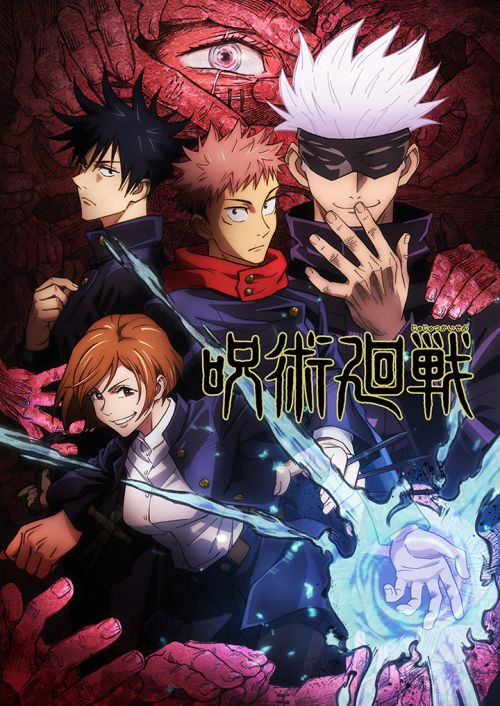 日本流行漫画《咒术回战》累计发行量超过2500万