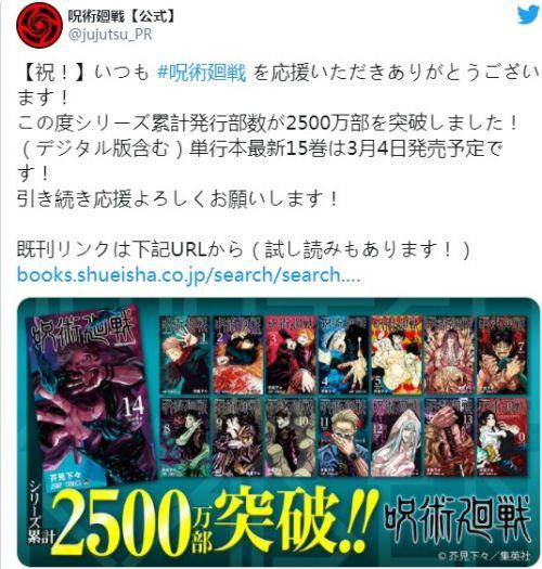 日本人气漫画《咒术回战》累计发行量突破2500万