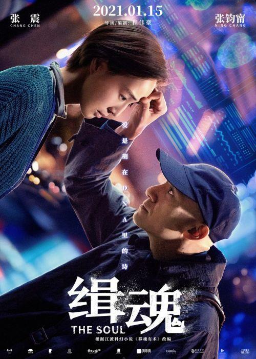 电影《缉魂》曝光《温暖的触摸》海报将于1月15日在全国上映