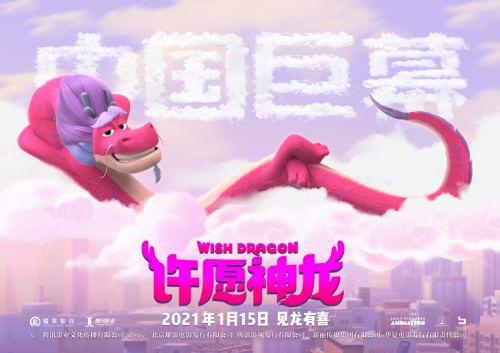 动画电影《许愿神龙》发CGS中国巨幕海报 定档1月15日