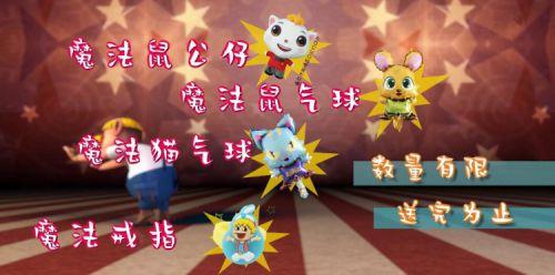 合家欢动画电影《魔法鼠乐园》将于1月16日17日全国超前点映