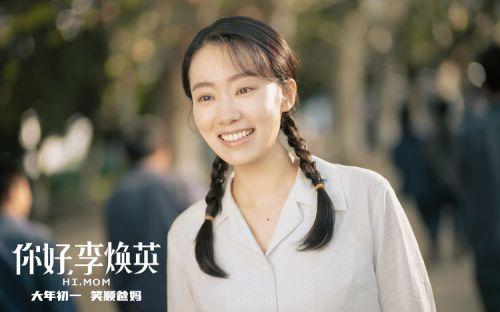 片名:喜剧片《你好 李焕英》元旦由贾玲编剧导演