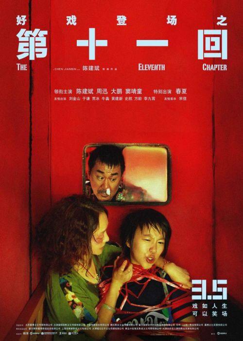 片名:电影《第十一回》设定在3月5日 窦靖童、周迅、陈建斌被困在荒诞的生活中