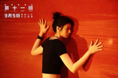 电影《第十一回》定档3月5日 陈建斌周迅窦靖童陷荒诞人生