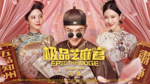片名:电影《极品芝麻官》将于明天上映 由陈木胜、胡然和娜塔莉主演