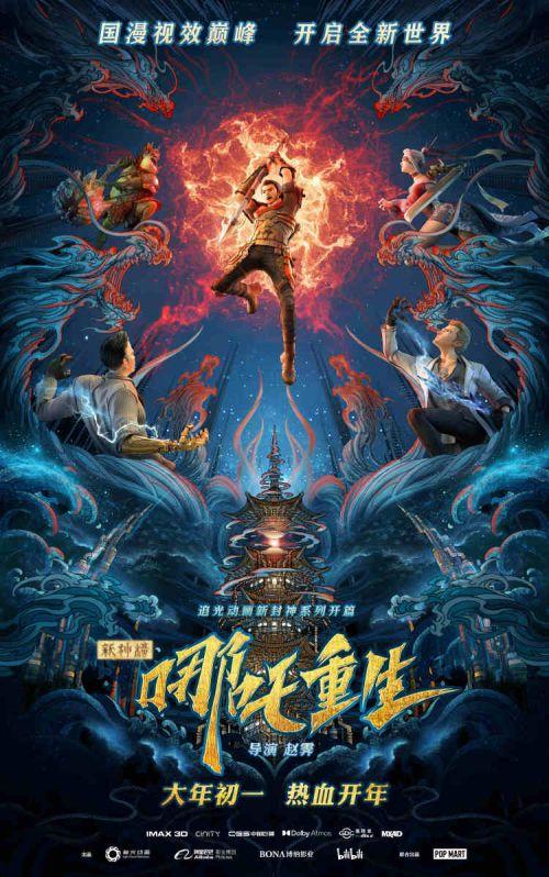 《新神榜:哪吒重生》终极海报2月9日破浪搏击 展示新年