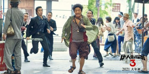 《唐人街探案3》《反剧透》特别视频唐坦家庭小技巧不要剧透