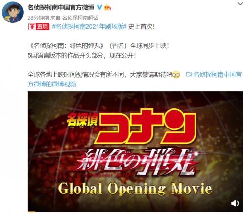 2021年剧场版《名侦探柯南:绯色的弹丸》将首次全球同步上映