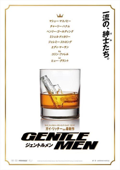 盖·里奇执导动作喜剧电影《绅士们》日本定档5月7日上映