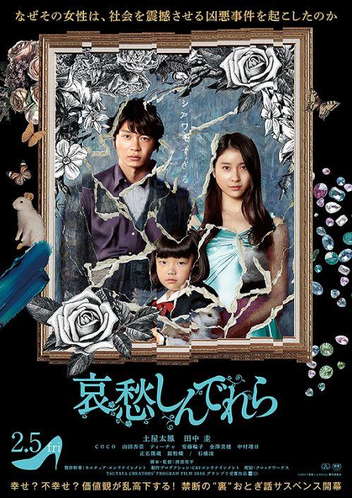 日本票房榜:《花束般的恋爱》票房超首映周