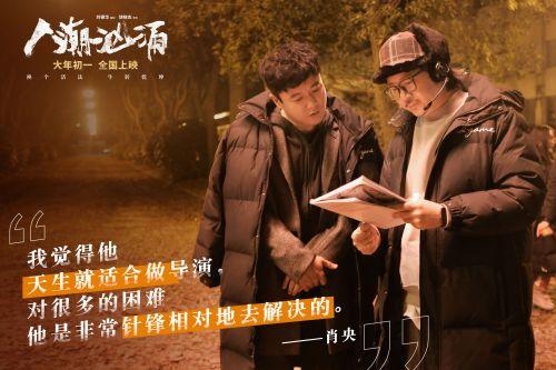 春节档喜剧《人潮汹涌》曝导演特辑 饶晓志指导刘德华