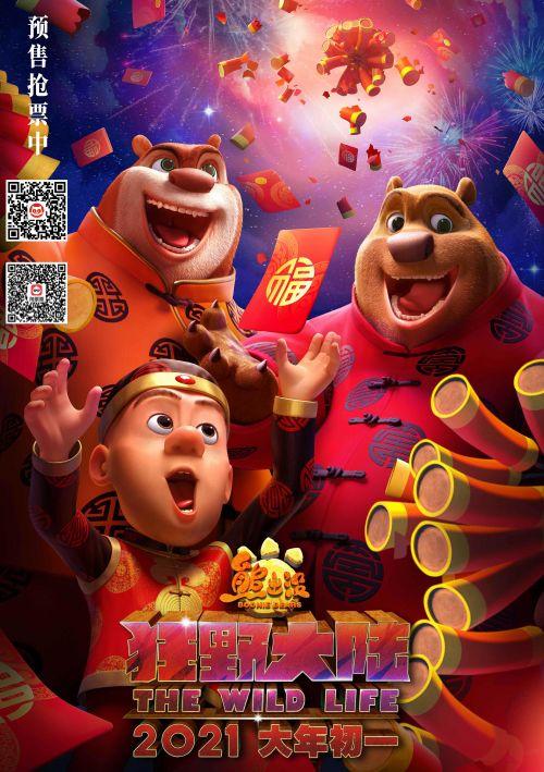 """明日上映!熊强携红包迎新春 合家欢电影《熊出没·狂野大陆》曝""""红包雨""""版海报"""