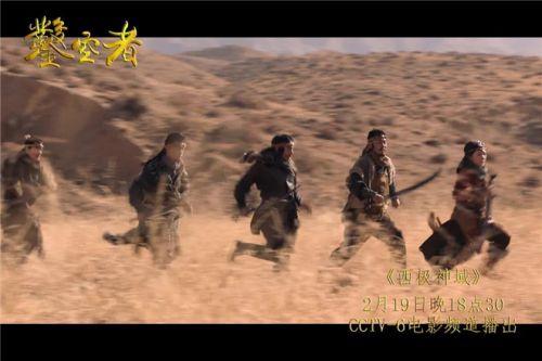 五集系列电影《凿空者》在电影频道播出 讲述丝路冒险之旅