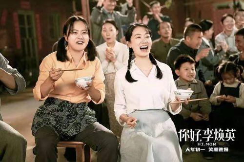 《你好 李焕英》:优秀的女性一直都是尴尬的角色