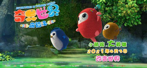 小萌小子 大英雄!奇幻冒险动画电影《奇异世界历险记》 4月3日上映