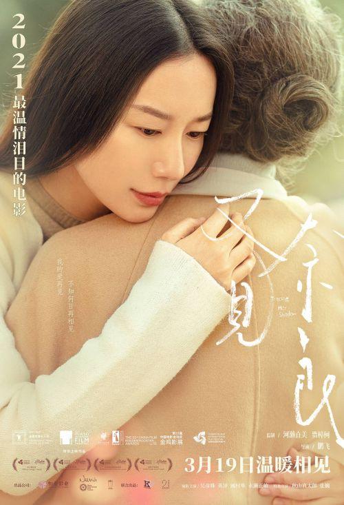 """电影《又见奈良》曝光""""以信为面""""的海报 祖孙两代人依偎在一起"""