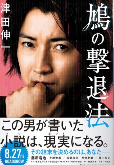 电影《鸠之击退法》将于8月27日上映 由藤原龙也·土屋太凤主演