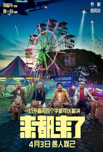 电影《来都来了》定档4月3日全国上映 全明星阵容演绎