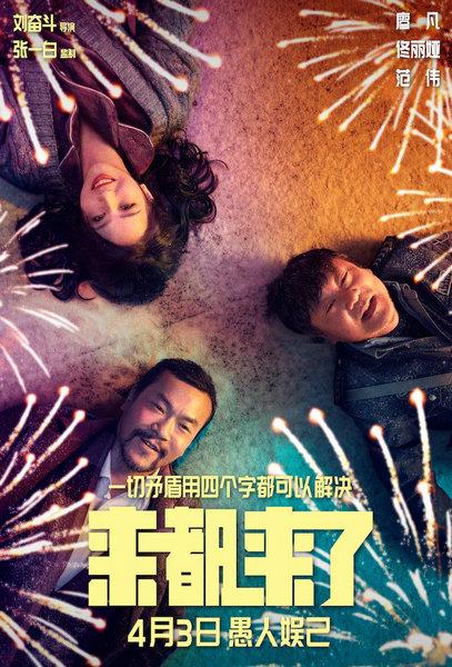 片名:电影《来都来了》定稿 4月3日 全国全明星阵容出炉