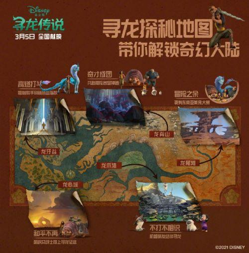 动画电影《寻龙传说》定于3月5日 奇幻《龙游州》上映