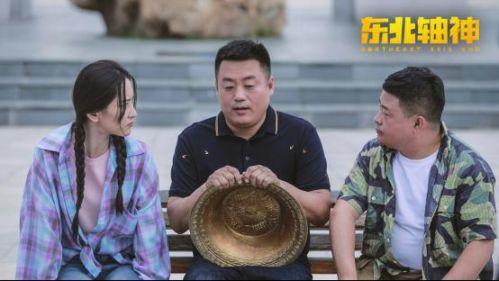 《东北轴神》将登陆腾讯视频 宋晓峰贾冰上演爆笑夺宝大战