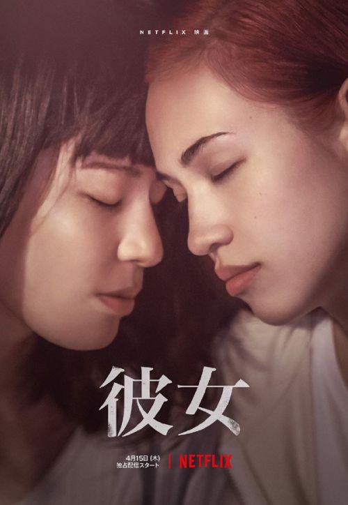 水原希子与佐藤穗奈美主演同性题材电影《她》将登陆Netflix