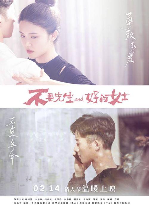 电影《不要老师与好的女士》今日全国上映 海报曝光