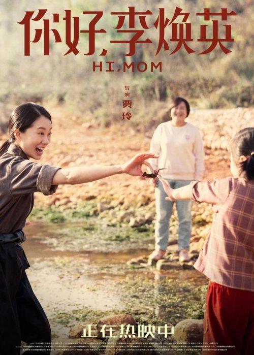 《你好,李焕英》发布穿越版海报 贾玲回望年轻母亲