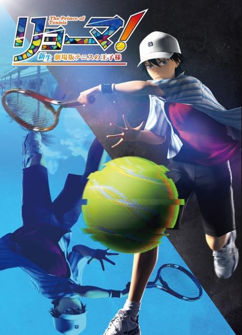 《网球王子》全新3DCG动画电影将于9月3日日本上映
