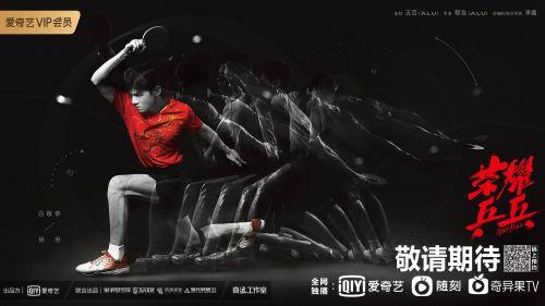 爱奇艺《荣耀乒乓》将由白敬亭和许魏洲领衔主演