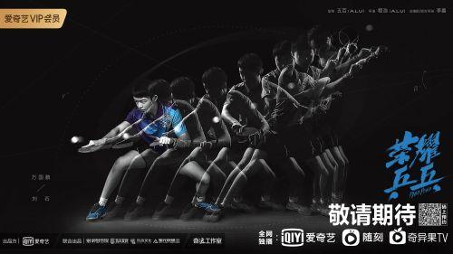 爱奇艺剧集《荣耀乒乓》将映 白敬亭、许魏洲领衔主演