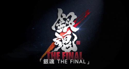 新剧场版《银魂THE FINAL》新PV公开 票房已突破10亿日元