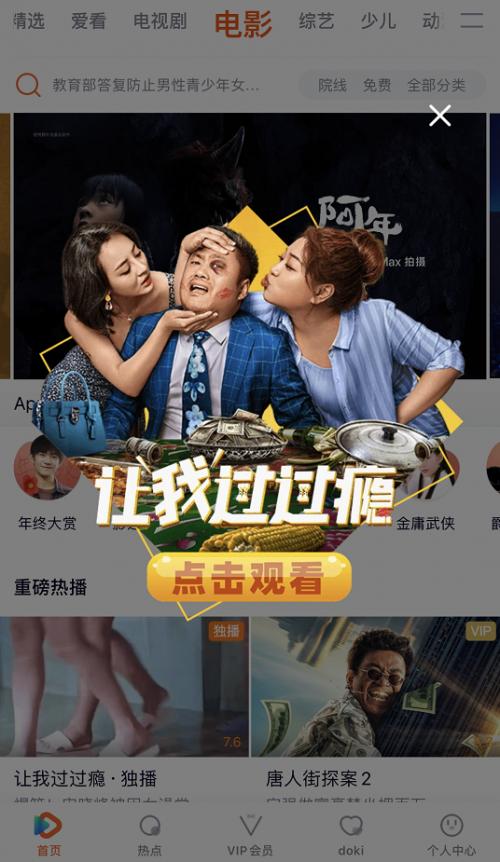 网络电影《让我过过瘾》腾讯视频独家上线 宋晓峰自导自演