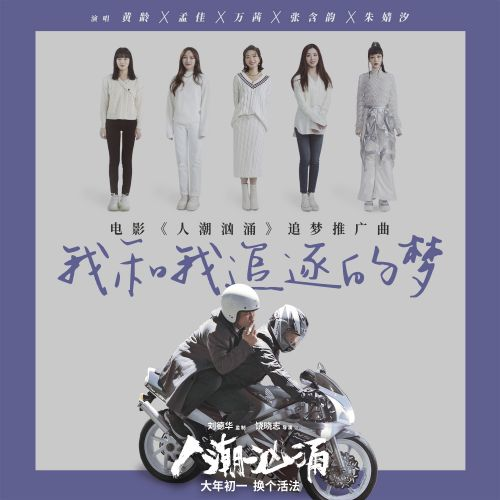 电影《人潮汹涌》发布追梦推广曲《我和我追逐的梦》