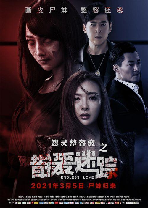 """惊悚电影《错爱迷踪》定档3月5日上映 打造""""沉浸式惊悚""""视听"""