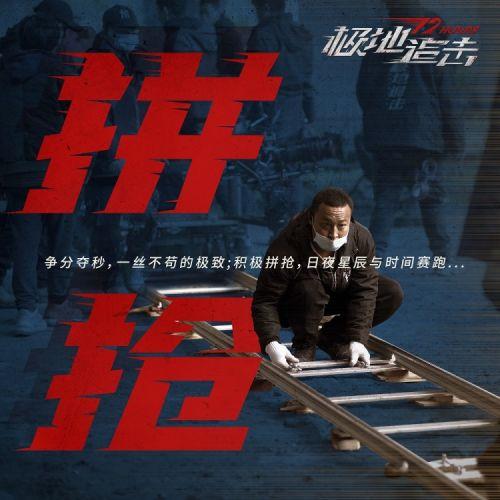 电影《极地追击》杀青 成家班导演韩冠华执导,李治廷屈菁菁主演