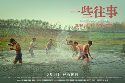 片名:电影《一些往事》由张文导演、编剧 杜温主演